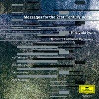 21世紀へのメッセージ Vol.1