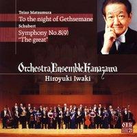 シューベルト:交響曲第8番「グレイト」、松村:ゲッセマネの夜に