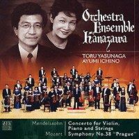 メンデルスゾーン:ヴァイオリンとピアノのための協奏曲、モーツァルト:交響曲第38番「プラハ」
