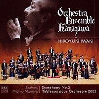 岩城宏之 ブラームス:交響曲第3番 間宮:オーケストラのためのタブロー2005