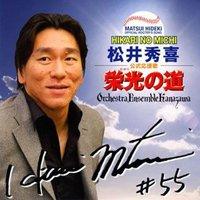「栄光(ひかり)の道」松井秀喜 公式応援歌