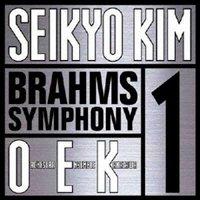 金聖響 ブラームス:交響曲第1番