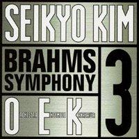 金聖響 ブラームス:交響曲第3番、大学祝典序曲