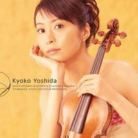 吉田恭子 チャイコフスキー:ヴァイオリン協奏曲ほか