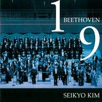金聖響 ベートーヴェン:交響曲第1番、第9番