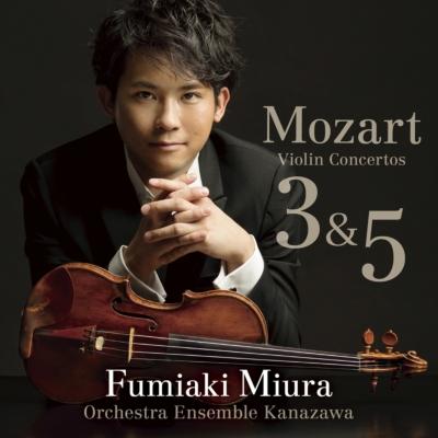 三浦文彰 モーツァルト: ヴァイオリン協奏曲第3番、第5番「トルコ風」